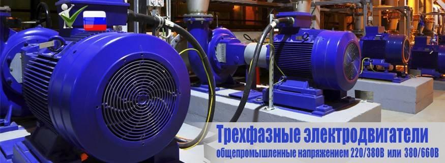 Трехфазные электродвигатели 380 В