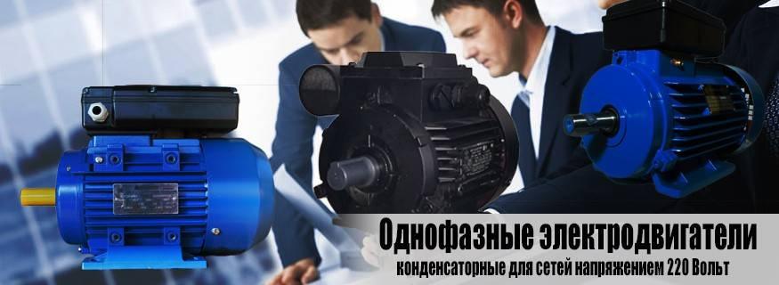 Однофазные электродвигатели 220 В